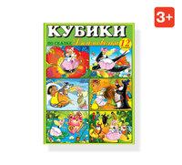 "Кубики Детские ""Дюймовочка"" № 8"