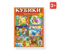 """Кубики Детские """"Царевна лягушка"""" № 9"""