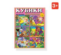 "Кубики Детские ""Буратино"" № 10"