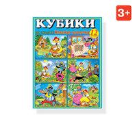"""Кубики Детские """"Красная шапочка"""" № 11"""