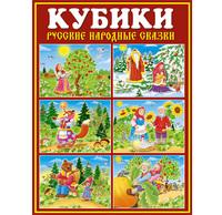 """Кубики Детские"""" Русские народные сказки"""" № 30"""