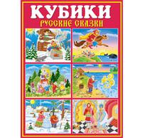 """Кубики Детские """"Русские сказки"""" № 32"""