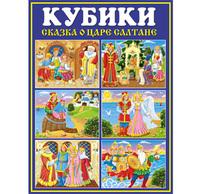 """Кубики Детские """"Сказки о царе Салтане"""" № 33"""
