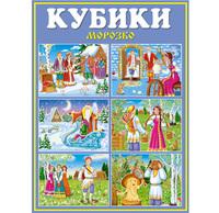 """Кубики Детские """"Морозко"""" № 38"""