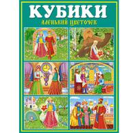 """Кубики Детские """"Аленький цветочек"""" № 40"""