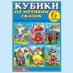 """Кубики Детские """"Чертенок"""" № 16"""
