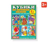 "Кубики Детские ""Дюймовочка"" № 18"