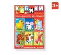 Кубики Детские в картинках №23