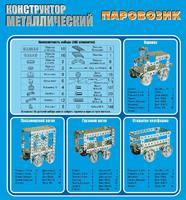 Конструктор детский металлический Паровозик 386 дет.