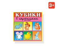 """Кубики Детские """"Сказочные герои"""" № 4"""