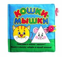 Мягкая развивающая книжка «Кошки - мышки»