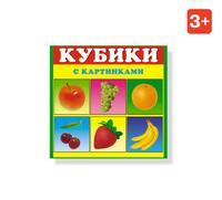 """Кубики Детские """"Фрукты"""" № 1"""