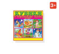 """Кубики Детские """"Персонажи сказок"""" № 27"""