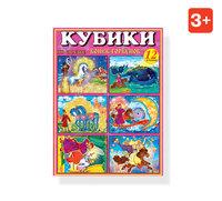 "Кубики Детские ""Конек - Горбунок"" № 12"