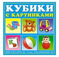 """Кубики Детские """"Игрушки"""" № 34"""
