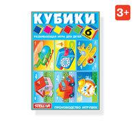 Кубики Детские в картинках №22