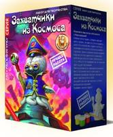 """Раскраска объемная """"Капитан Мозг"""" (Захватчик из космоса)"""