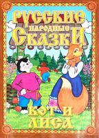 """Детский кукольный театр """"Кот и лиса"""" (6 персонажей)"""
