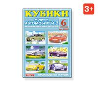 """Кубики Детские """"Автомобили 2"""" № 21"""