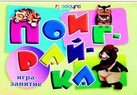 """Дет. игра развивающая """"Поиграй-ка"""""""