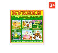"""Кубики Детские """"Сказки"""" № 6"""