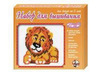 Набор детский для вышивания Львенок