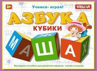 "Кубики обучающие ""Азбука"" Стеллар"