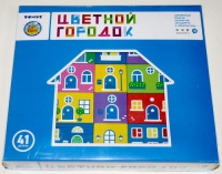 Конструктор детский цветной городок 41 деталь