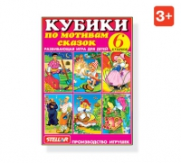 "Кубики Детские ""Буратино"" № 19"