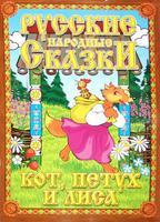 """Детский кукольный театр """"Кот, Петух и Лиса"""" (5 персонажей)"""
