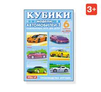 """Кубики Детские """"Автомобили"""" № 20"""