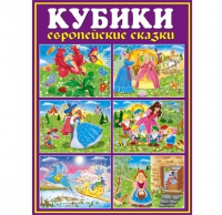 """Кубики Детские """"Европейские сказки"""" № 31"""