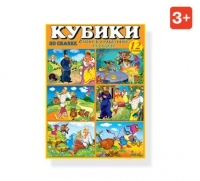 """Кубики Детские """"О попе и работнике его Балде"""" № 13"""