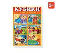 """Кубики Детские """"Золотой петушок"""" № 15"""