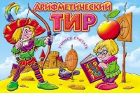 """Игра настольная  """"Арифметический тир""""+6 раскрасок"""