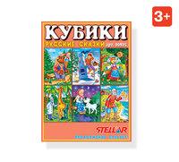 """Кубики Детские № 25 """"РУССКИЕ СКАЗКИ"""""""