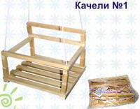 Качели деревянные №1