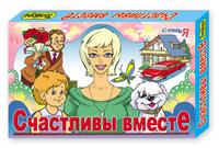"""Игра настольная  """"Счастливы вместе""""(серия Семья)"""